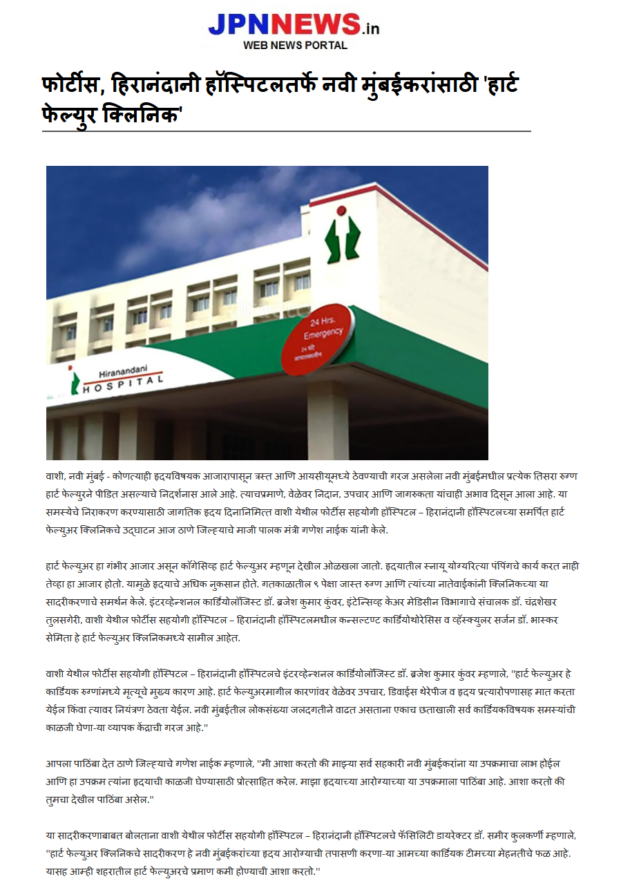 News - Fortis, Hiranandani Hospital 'Heart Failure Clinic' for Navi Mumbai