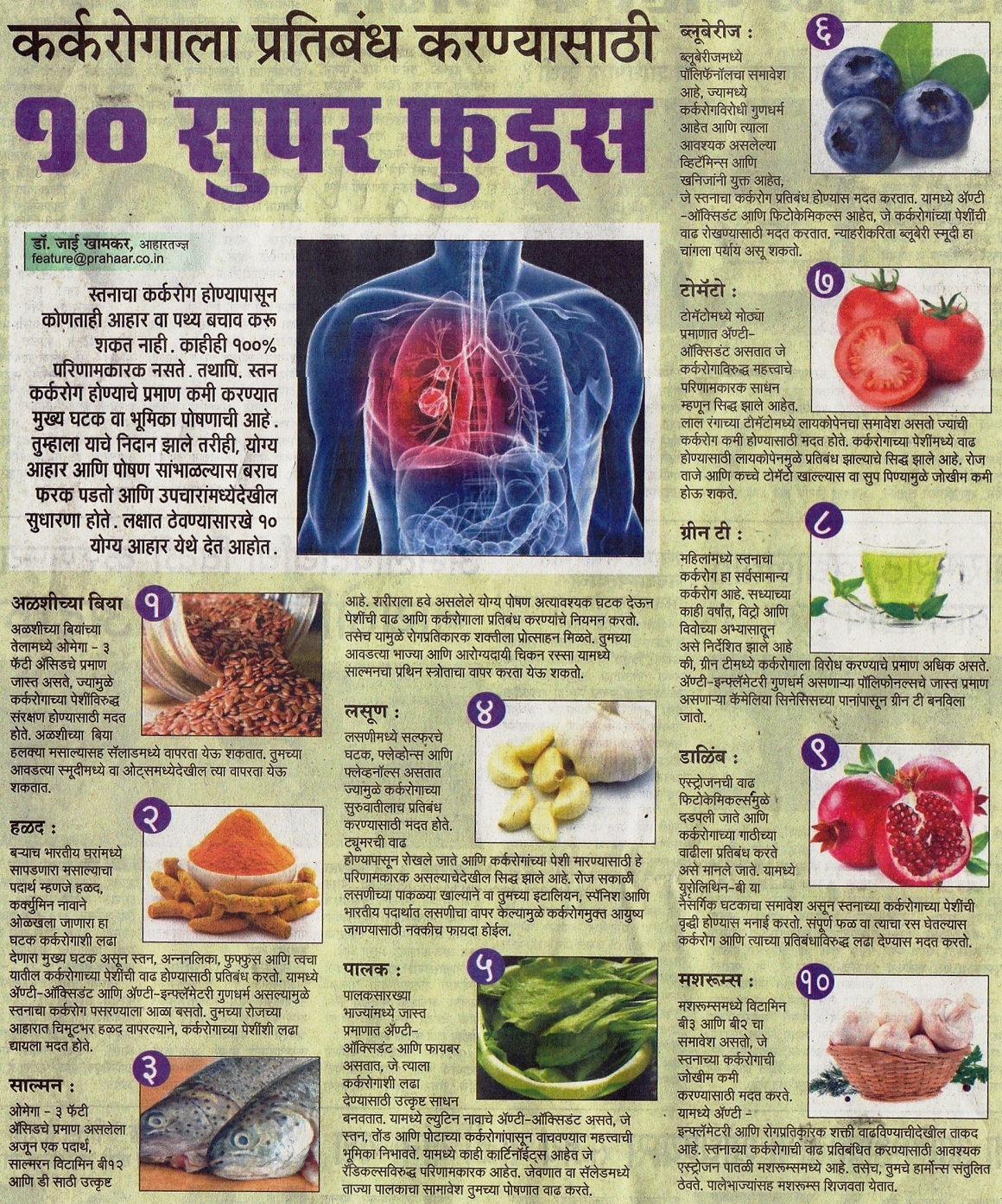 News - 10 Super Foods to Avoid Breast Cancer
