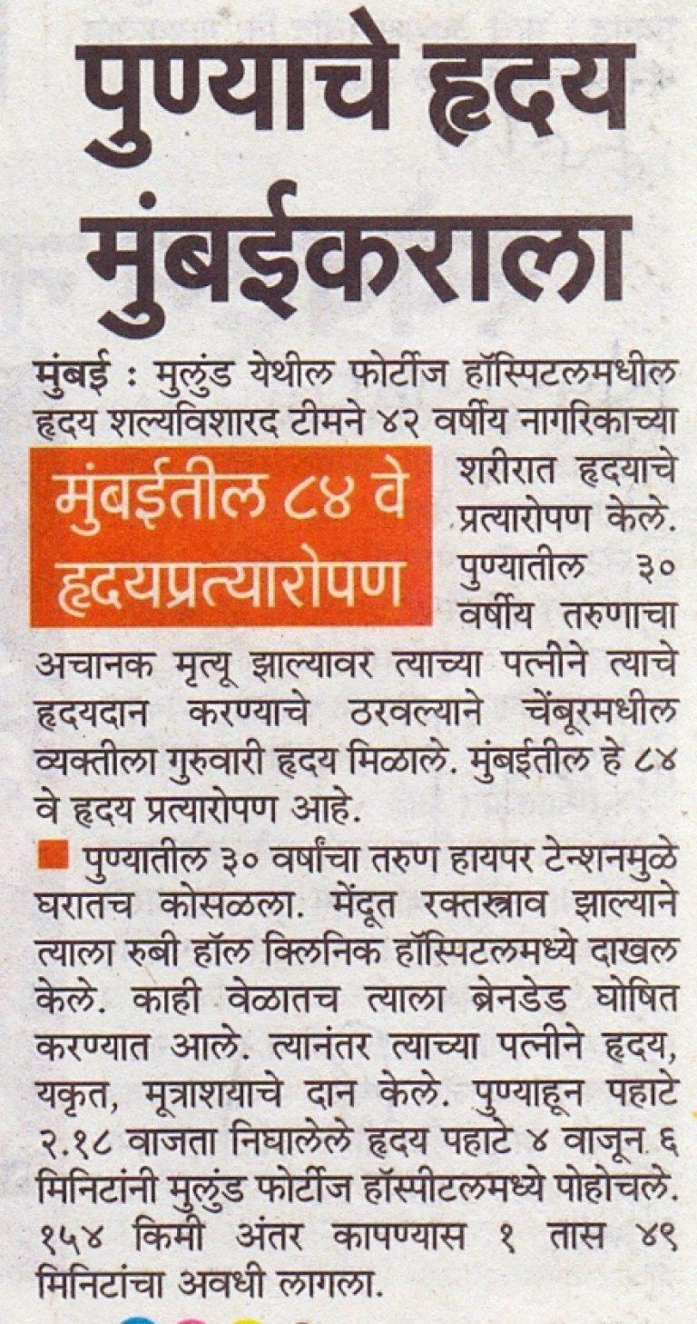 News - Heart from Pune Travels to Mumbai