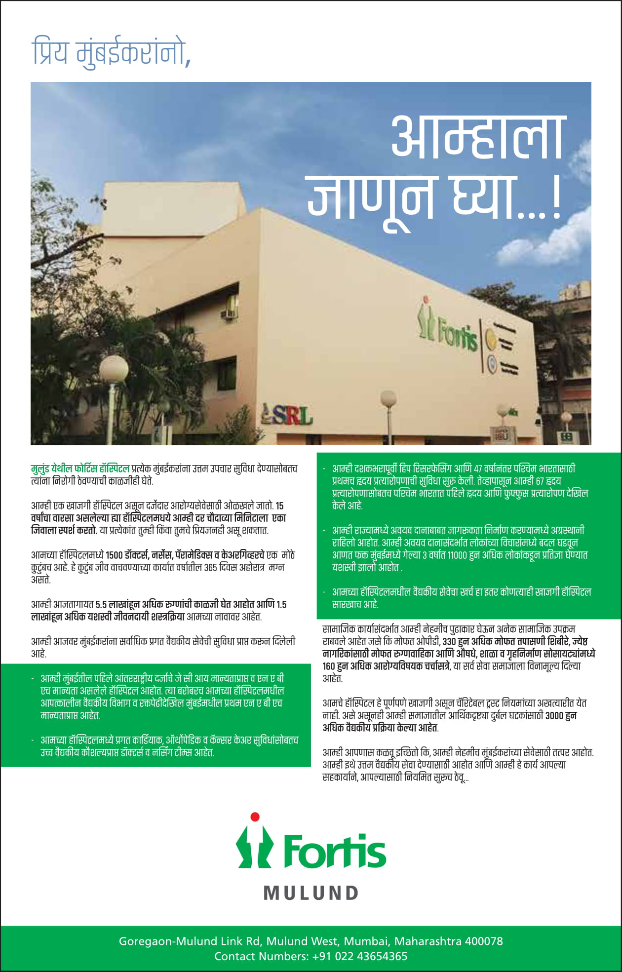 News - Know Us Better Fortis Mulund