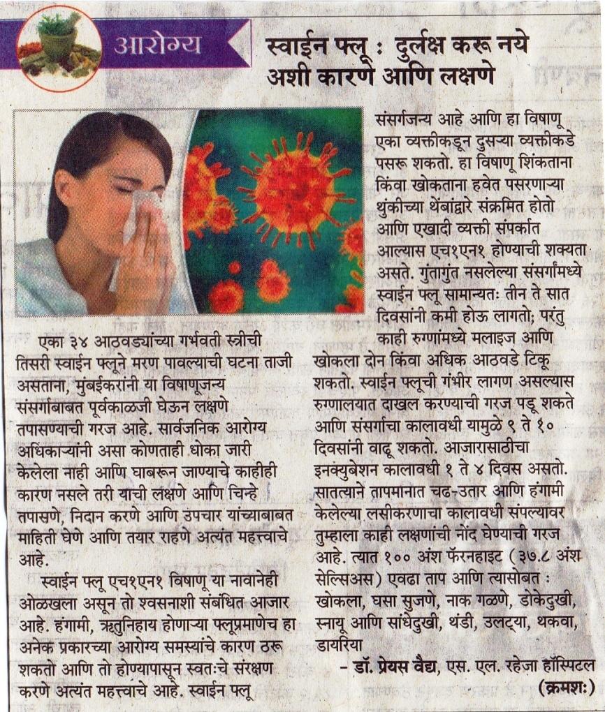 News - Swine flu